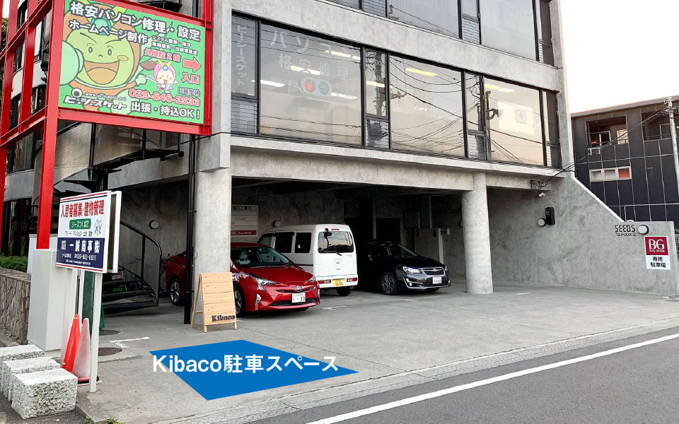 アクセス|株式会社Kibaco