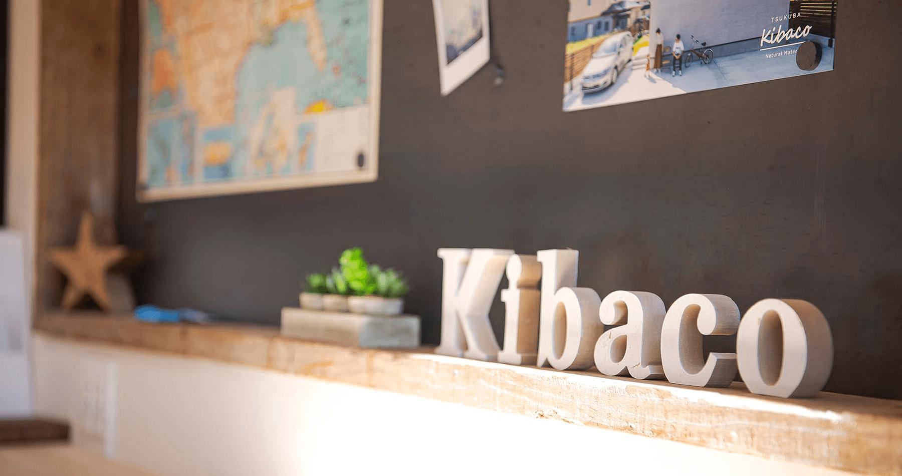 個人情報保護方針|株式会社Kibaco