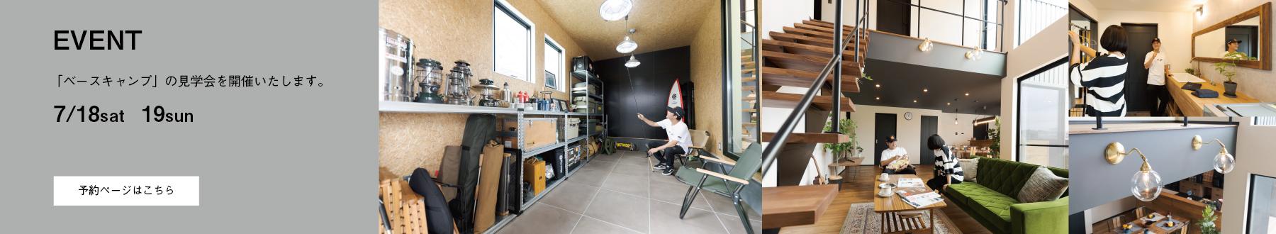 ベースキャンプ − OPEN HOUSE 株式会社Kibaco
